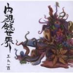 Naishikyo-Sekai - Cover
