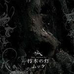 Kuchiki No Tou - Cover