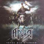 Aria - Через Все Времена